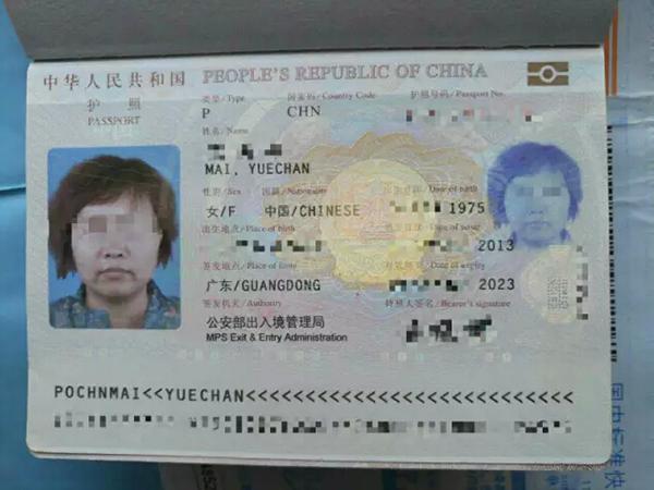 小何妈妈的护照内页