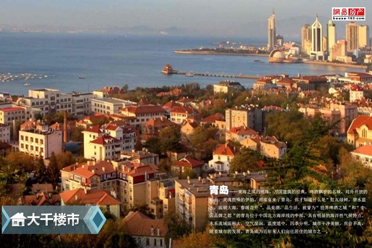 水系流域面积大,空气湿润,温度适中,四季分明.城市干净美丽,房价不高.