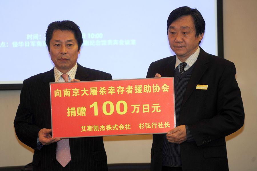 日本企业家捐款百万日元向南京人民道歉并捐款(图)