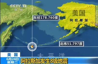 美国阿留申群岛附近发生8级强震 已发海啸预警